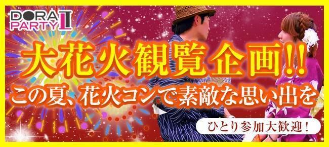 【東京都その他の恋活パーティー】ドラドラ主催 2017年8月5日