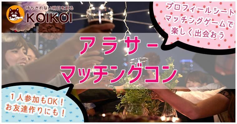 【栄のプチ街コン】株式会社KOIKOI主催 2017年9月23日