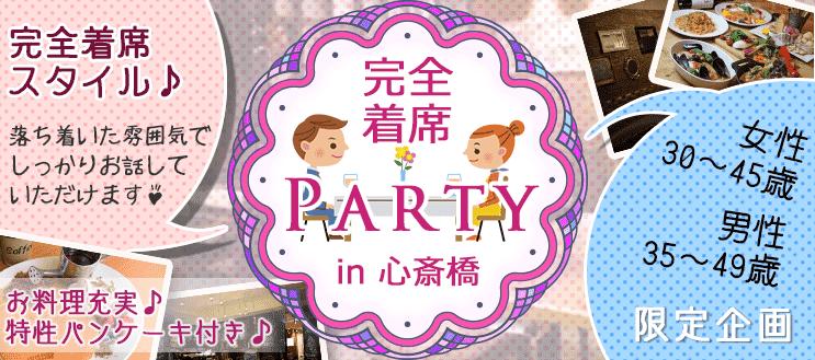 【心斎橋のプチ街コン】株式会社PRATIVE主催 2017年9月19日