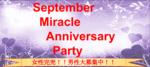【梅田の恋活パーティー】株式会社PRATIVE主催 2017年9月20日
