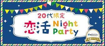 【すすきのの恋活パーティー】街コンジャパン主催 2017年8月5日