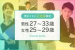 【日本橋の婚活パーティー・お見合いパーティー】Diverse(ユーコ)主催 2017年8月20日