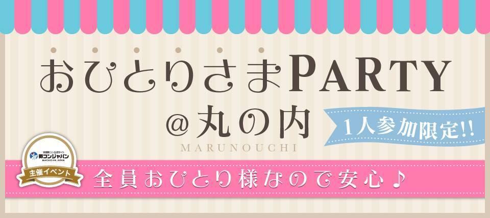 【丸の内の恋活パーティー】街コンジャパン主催 2017年7月27日
