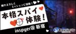 【新宿の恋活パーティー】街コンジャパン主催 2017年9月24日