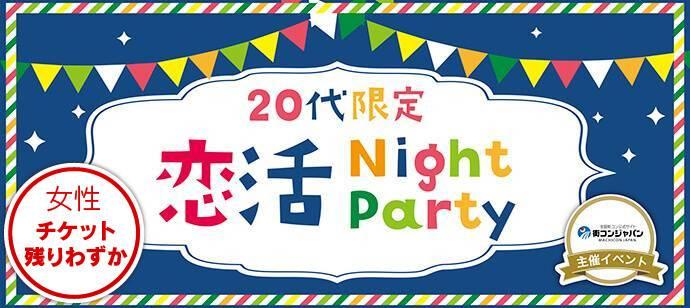 【有楽町の恋活パーティー】街コンジャパン主催 2017年8月21日