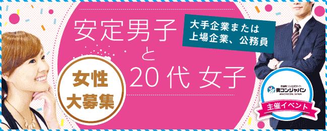 【有楽町のプチ街コン】街コンジャパン主催 2017年8月29日