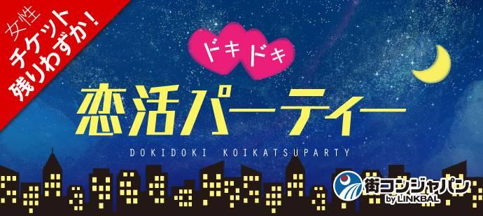 【有楽町の恋活パーティー】街コンジャパン主催 2017年8月31日