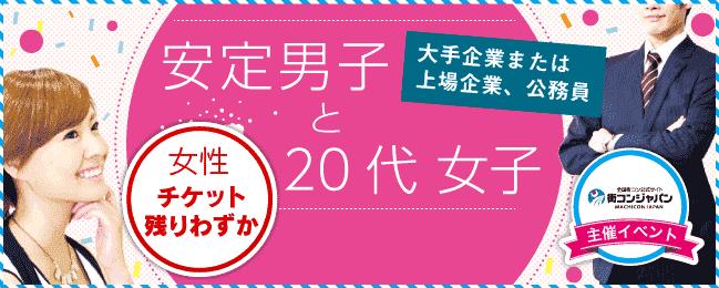 【有楽町のプチ街コン】街コンジャパン主催 2017年8月1日