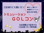 【東京都その他のプチ街コン】ララゴルフ主催 2017年8月24日