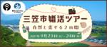 【北海道その他の婚活パーティー・お見合いパーティー】街コンジャパン主催 2017年9月23日