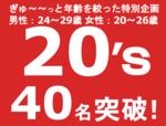 【三宮・元町のプチ街コン】みんなの街コン主催 2017年8月20日