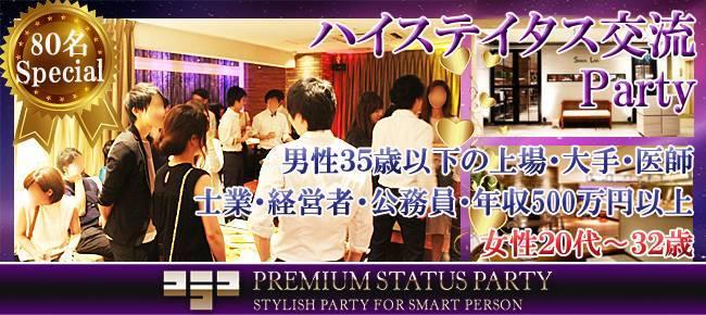 【京都市内その他の恋活パーティー】株式会社フュージョンアンドリレーションズ主催 2017年8月4日