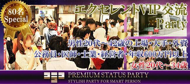 【三宮・元町の恋活パーティー】株式会社フュージョンアンドリレーションズ主催 2017年8月20日