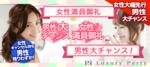 【恵比寿の恋活パーティー】Luxury Party主催 2017年9月21日