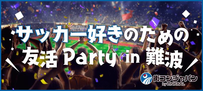 【難波の恋活パーティー】街コンジャパン主催 2017年8月26日