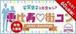 【恵比寿の街コン】街コンジャパン主催 2017年9月23日