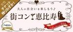 【恵比寿の街コン】街コンジャパン主催 2017年9月24日
