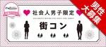 【銀座の街コン】街コンジャパン主催 2017年9月23日