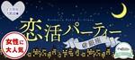 【銀座の恋活パーティー】街コンジャパン主催 2017年9月23日