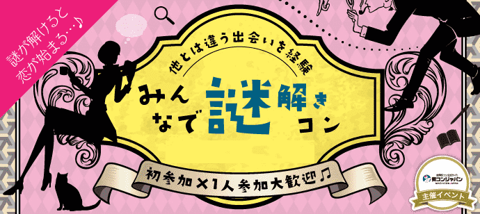 【新宿のプチ街コン】街コンジャパン主催 2017年9月30日