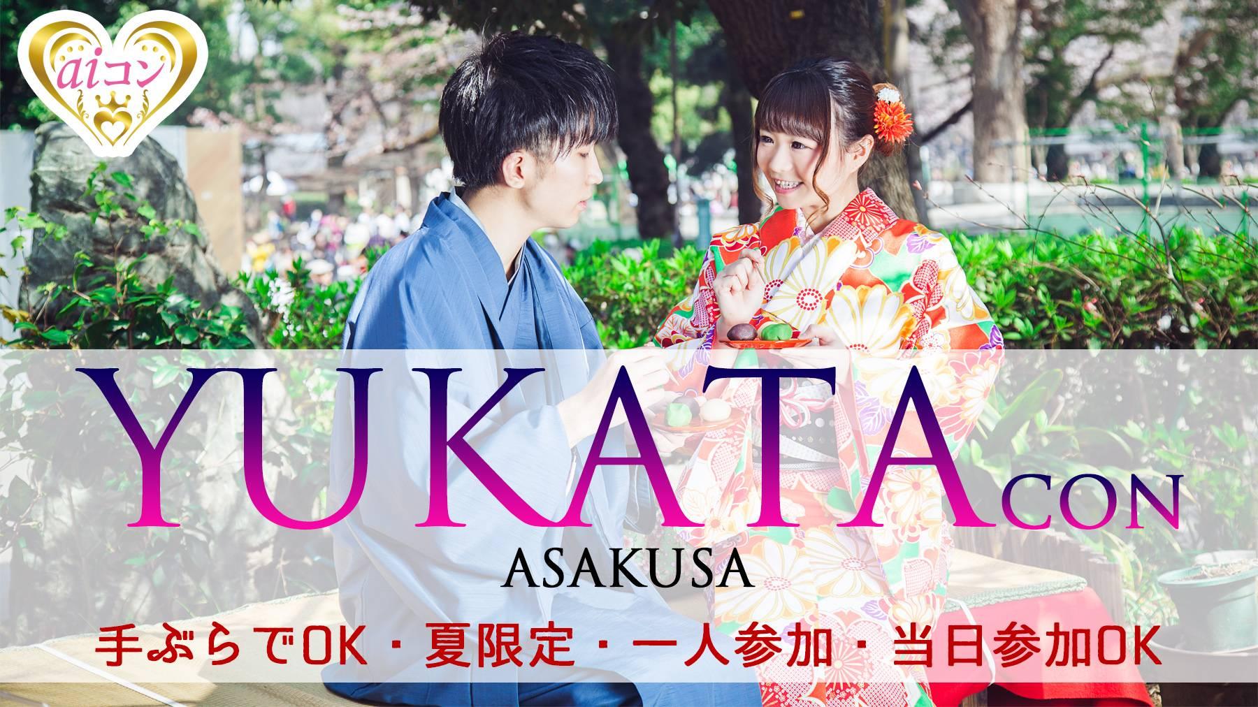 【東京都浅草のプチ街コン】aiコン主催 2017年7月22日