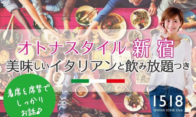 【新宿の婚活パーティー・お見合いパーティー】ICHIGO ICHIE Club/イチゴイチエクラブ主催 2017年8月19日