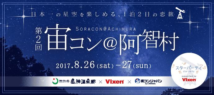 【新宿のその他】街コンジャパン主催 2017年8月26日