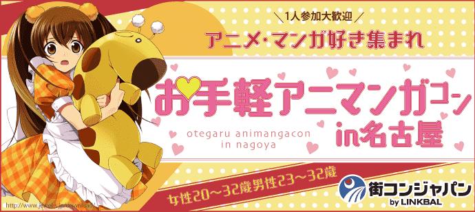 【栄の恋活パーティー】街コンジャパン主催 2017年8月19日