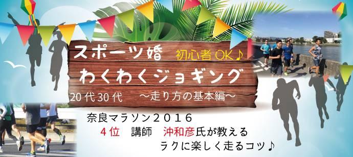 【奈良県その他のプチ街コン】ARIGATO FACTORY主催 2017年7月23日