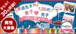 【梅田の恋活パーティー】街コンジャパン主催 2017年8月25日