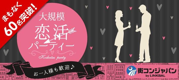 【銀座の恋活パーティー】街コンジャパン主催 2017年9月1日