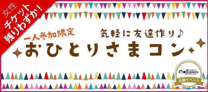 【銀座のプチ街コン】街コンジャパン主催 2017年9月18日