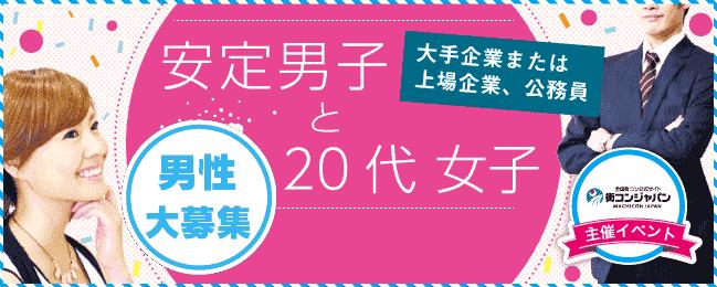 【有楽町のプチ街コン】街コンジャパン主催 2017年9月19日
