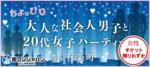 【有楽町の恋活パーティー】街コンジャパン主催 2017年9月20日