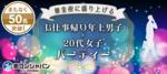 【有楽町の恋活パーティー】街コンジャパン主催 2017年9月22日