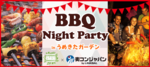【梅田の恋活パーティー】街コンジャパン主催 2017年8月21日
