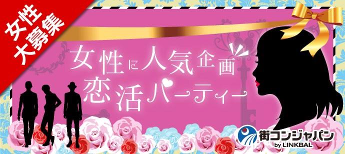 【有楽町の恋活パーティー】街コンジャパン主催 2017年9月14日