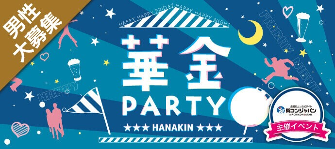 【銀座の恋活パーティー】街コンジャパン主催 2017年9月15日
