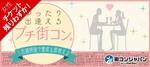【銀座のプチ街コン】街コンジャパン主催 2017年9月24日
