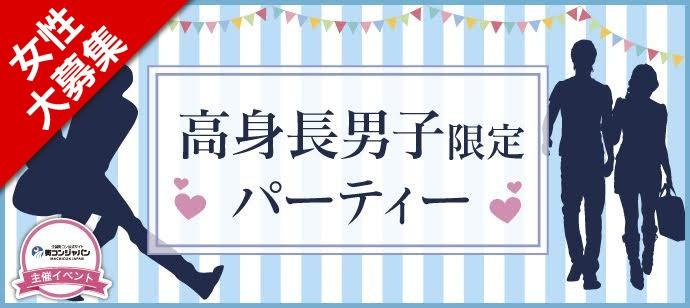【有楽町の恋活パーティー】街コンジャパン主催 2017年9月27日