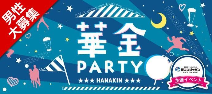 【銀座の恋活パーティー】街コンジャパン主催 2017年9月29日
