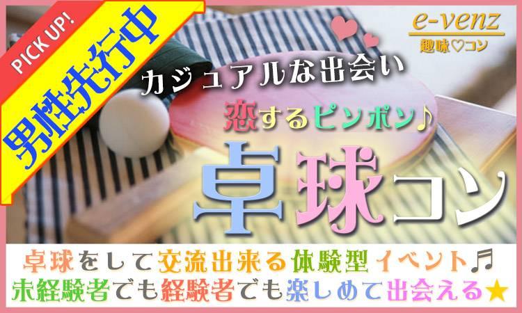 【東京都渋谷の趣味コン】e-venz(イベンツ)主催 2017年8月14日