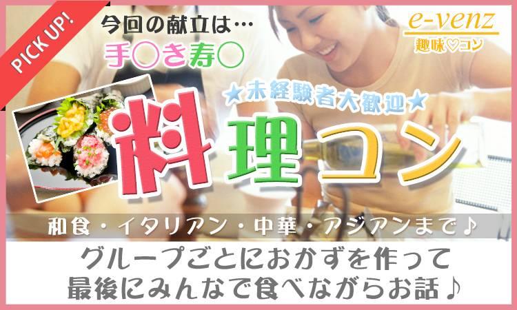 8月19日(土)『渋谷』 30代中心♪グループで一緒に仲良く作ってワイワイ食べよう♪【27歳~39歳限定】会話も弾む♪お料理コン☆彡