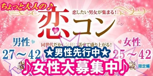 【三重県その他のプチ街コン】街コンmap主催 2017年8月19日