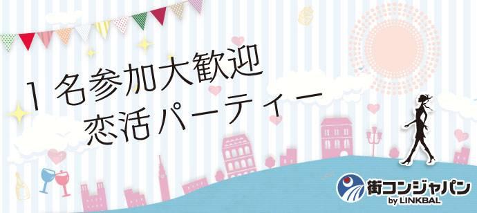 【八丁堀・紙屋町の恋活パーティー】街コンジャパン主催 2017年7月29日