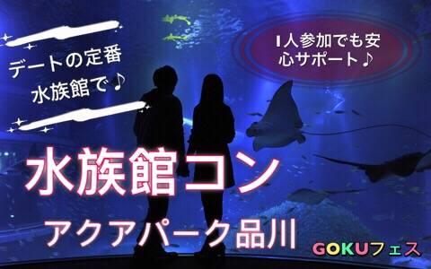 【品川のプチ街コン】GOKUフェスジャパン主催 2017年8月27日