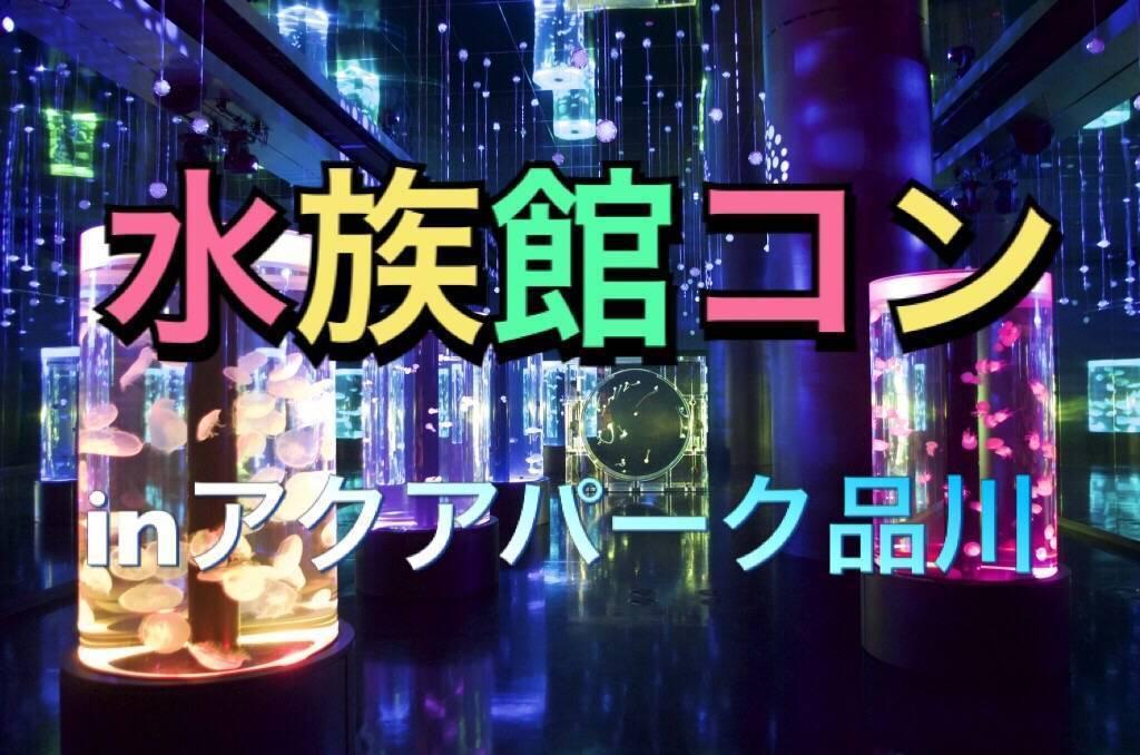 【品川のプチ街コン】GOKUフェスジャパン主催 2017年8月26日