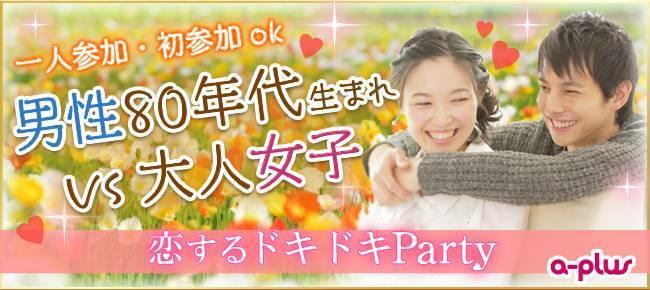 【浜松の婚活パーティー・お見合いパーティー】街コンの王様主催 2017年8月27日
