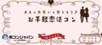 【八丁堀・紙屋町の恋活パーティー】街コンジャパン主催 2017年8月19日