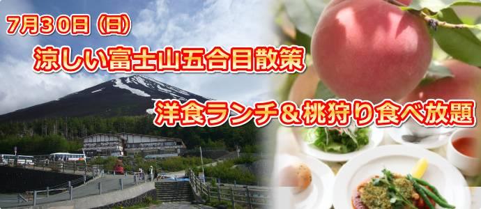 【新宿のプチ街コン】tesoro club主催 2017年7月30日